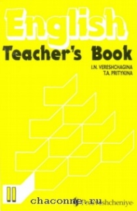 Английский язык 2 кл. Книга для учителя 1й год обучения